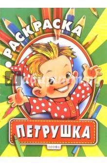 Петрушка. Рисуем с дядей Леней - Леонид Владимирский
