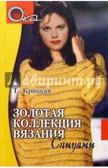 Татьяна Крицкая: Вязание спицами ISBN: 5-222-03499-2  - купить со скидкой