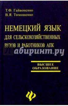 Немецкий язык для сельскохозяйственных вузов и работников АПК. Изд. 2-е - Гайвоненко, Тимошенко