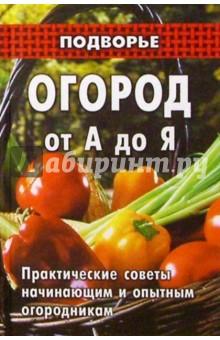 Огород от А до Я - Валентин Пчелов