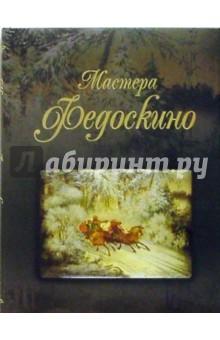 Мастера Федоскино: Учитель и его ученики. Альбом - Надежда Крестовская