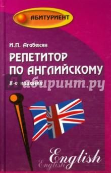 гдз по английскому агабекян
