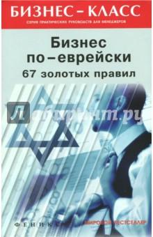 Бизнес по-еврейски. 67 золотых правил - Михаил Абрамович