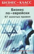 Михаил Абрамович: Бизнес по-еврейски. 67 золотых правил