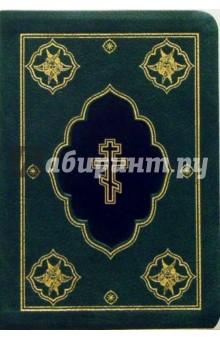 Библия 045DC/мал. зеленая (обрез золото) (1141)