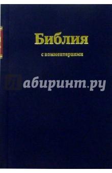 Библия (с комментариями, синяя)
