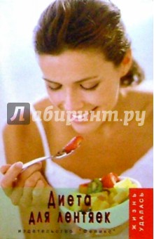 Диета для лентяек - Татьяна Щеглова