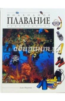 Подводное плавание: Руководство - Алан Маунтин