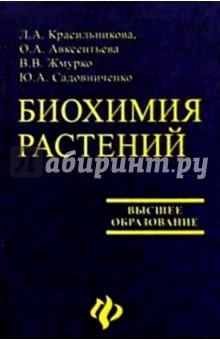Биохимия растений - Красильникова, Авксентьева