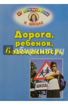 Дорога, ребенок, безопасность: Методическое пособие по правилам дорожного движения - Николай Клочанов