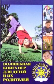 Волшебная книга игр для детей и их родителей - Олег Козак