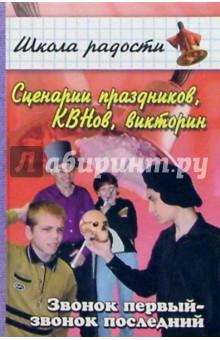 Сценарии праздников, КВНов, викторин - Елена Воронова