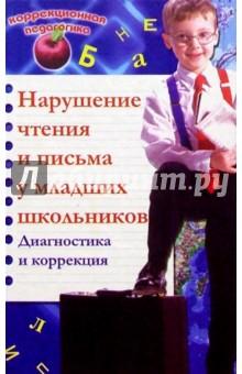 Нарушение чтения и письма у младших школьников: Диагностика и коррекция - Раиса Лалаева