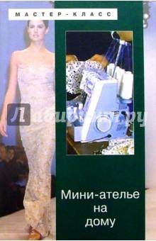 Мини-ателье на дому - Татьяна Чижик