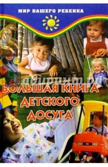 Купить Татьяна Анисимова: Большая книга детского досуга ISBN: 5-222-05315-6