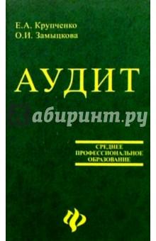 Аудит. Учебник для учащихся экономических колледжей - Елена Крупченко