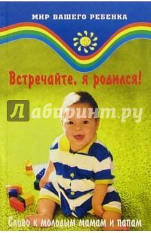 Встречайте, я родился: слово к молодым родителям - Любовь Пузикова