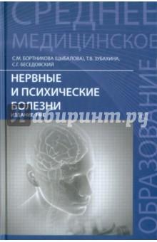 Нервные и психические болезни. Учебное пособие - Бортникова, Зубахина, Беседовский