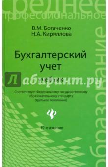 Бухгалтерский учет: учебник - Богаченко, Кириллова