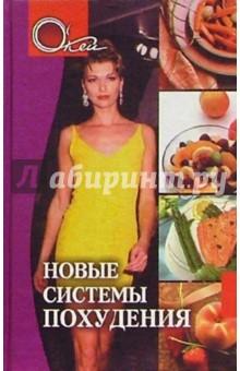 Новые системы похудения - Н. Евдокимов