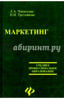 Маркетинг - Чикатуева, Третьякова