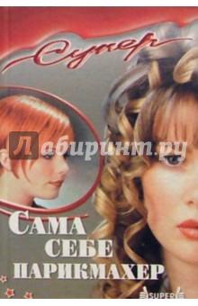 Сама себе парикмахер - Э. Курманаевская