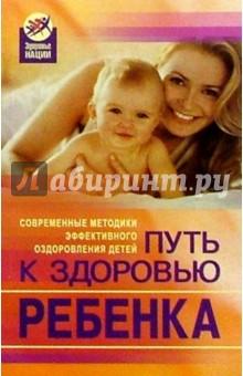 Путь к здоровью ребенка. Современные методики эффективного оздоровления детей