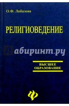 Религиоведение: Учебник. - 3-е изд., испр. и доп.
