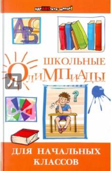 Школьные олимпиады для начальных классов - Оксана Ефремушкина