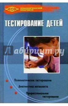 Тестирование детей - В. Богомолов