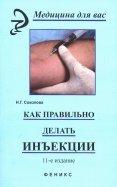 Наталья Соколова: Как правильно делать инъекции