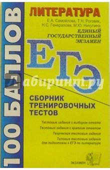 Литература: Сборник тренировочных тестов - Елена Самойлова