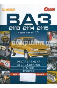 ВАЗ-2113,-2114,-2115. Эксплуатация, обслуживание, ремонт, тюнинг