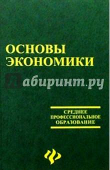 Основы экономики - Юрий Симионов