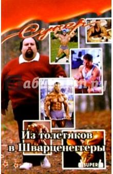 Из толстяков в Шварценеггеры - Алексей Фалеев