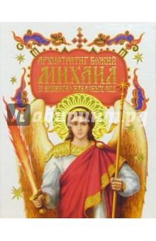Архистратиг Божий Михаил и воинство небесных сил