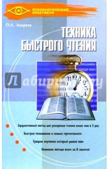Техника быстрого чтения: Программа