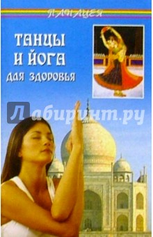 Танцы и йога для здоровья - Светлана Баранова