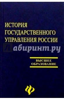 История государственного управления России: Учебник