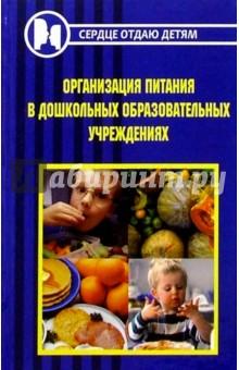 Организация питания в ДОУ - Ника Савельева