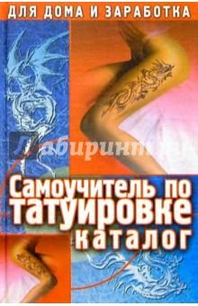 Самоучитель по татуировке - Макс Драггер