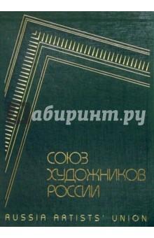Союз художников России (в футляре)