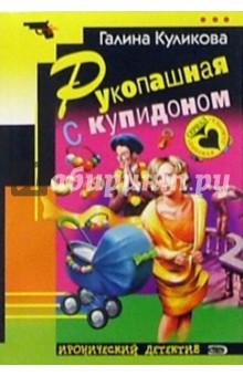 Рукопашная с купидоном: Повесть - Галина Куликова
