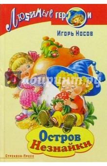 Остров Незнайки. Рассказы - Игорь Носов