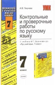 Контрольный и проверочные работы по русскому языку к уч. М.Т. Баранова и др.