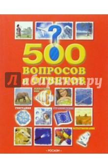 500 вопросов и ответов ( Животный мир, естествознание, страноведение, география)