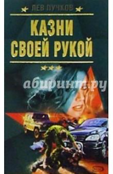 Казни своей рукой - Лев Пучков