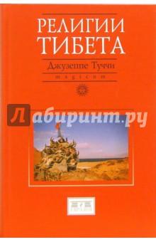 Религии Тибета - Джузеппе Туччи