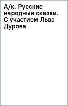 А/к. Русские народные сказки. С участием Льва Дурова