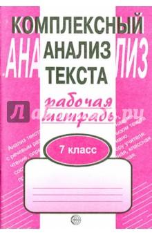 Комплексный анализ текста. Рабочая тетрадь. 7 класс - Александр Малюшкин